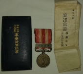 Imperial Japanese Military Medal of Honour