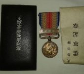 Imperial Japanese China Incident Medal