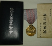 2600th National Anniversary Commemorative Medal
