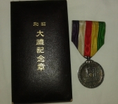 Japanese Showalter Enthronement Commemorative Medal 1928